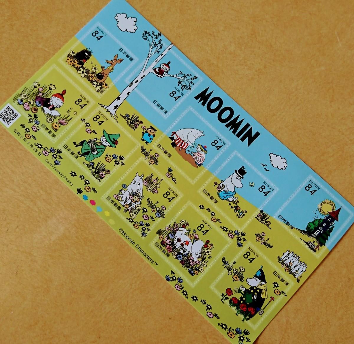 ムーミン  シール切手 記念切手 84円×10枚 グリーティング