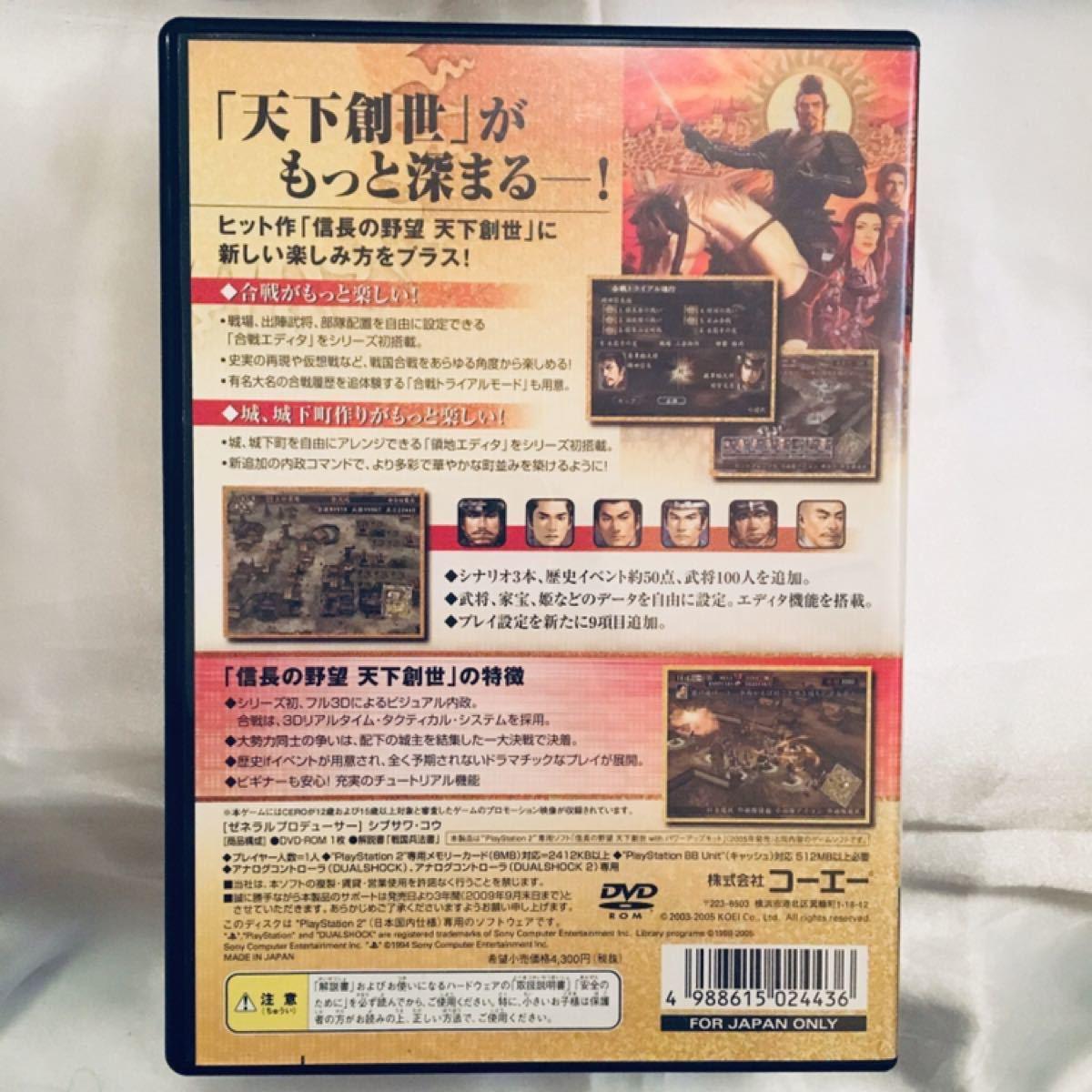 信長の野望 天下創生 with パワーアップキット PS2