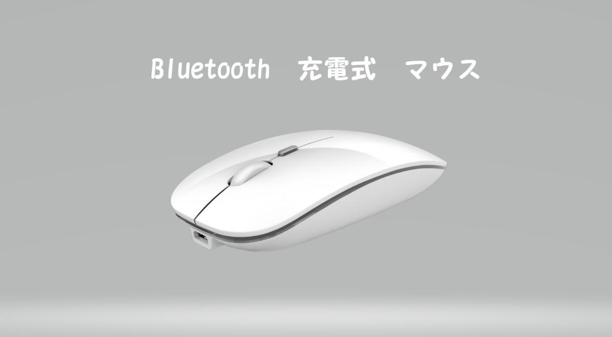 ワイヤレスマウス 無線マウス 充電式 静音タイプ