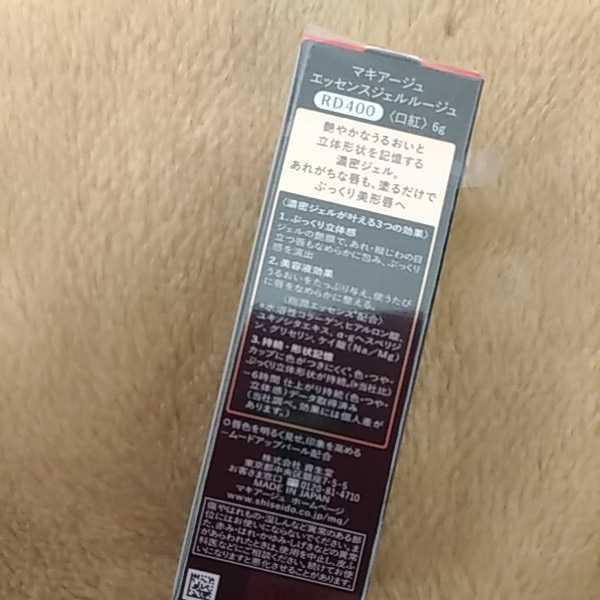 ★新品★人気色★資生堂 マキアージュ エッセンスジェルルージュ RD400 口紅 リップ ルージュ グロス