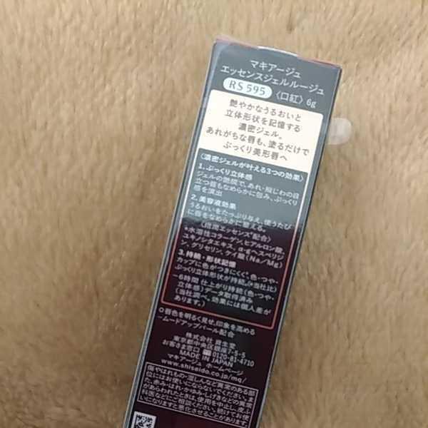 ★新品★人気色★資生堂 マキアージュ エッセンスジェルルージュ RS595 口紅 リップ ルージュ グロス