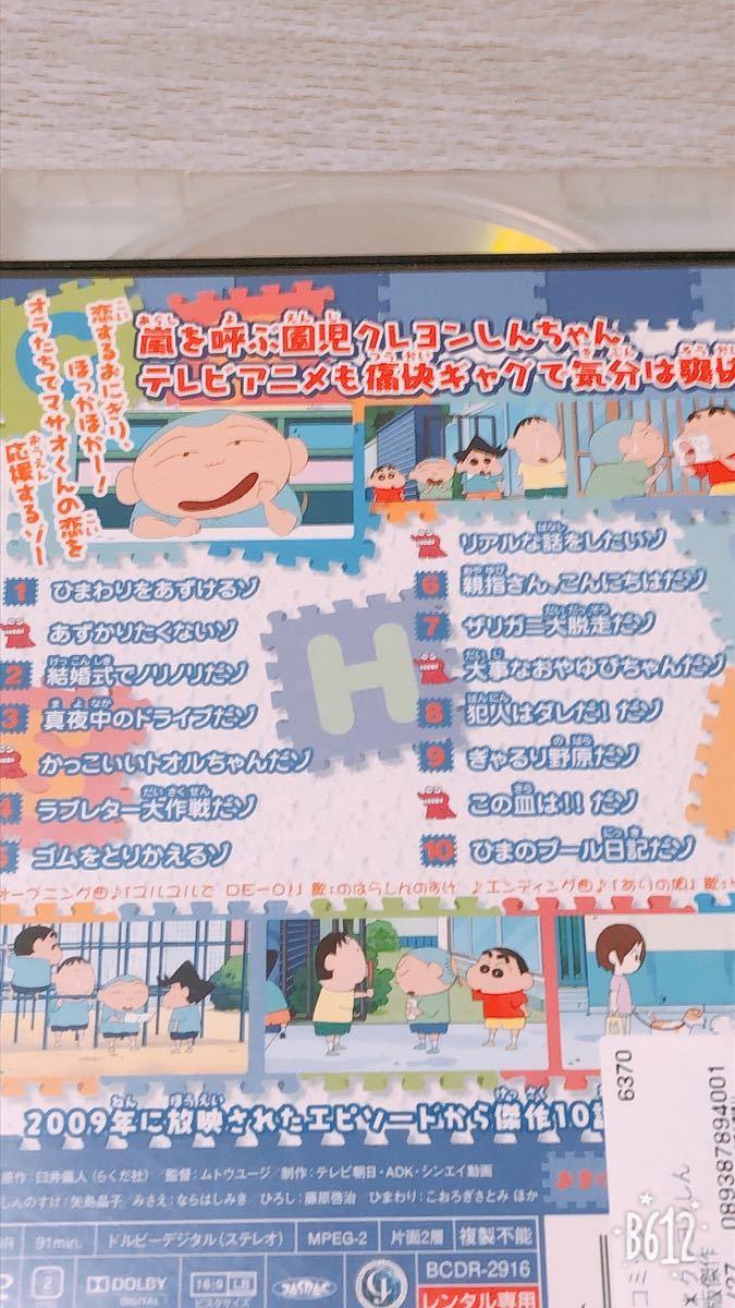 クレヨンしんちゃん 12巻 DVD