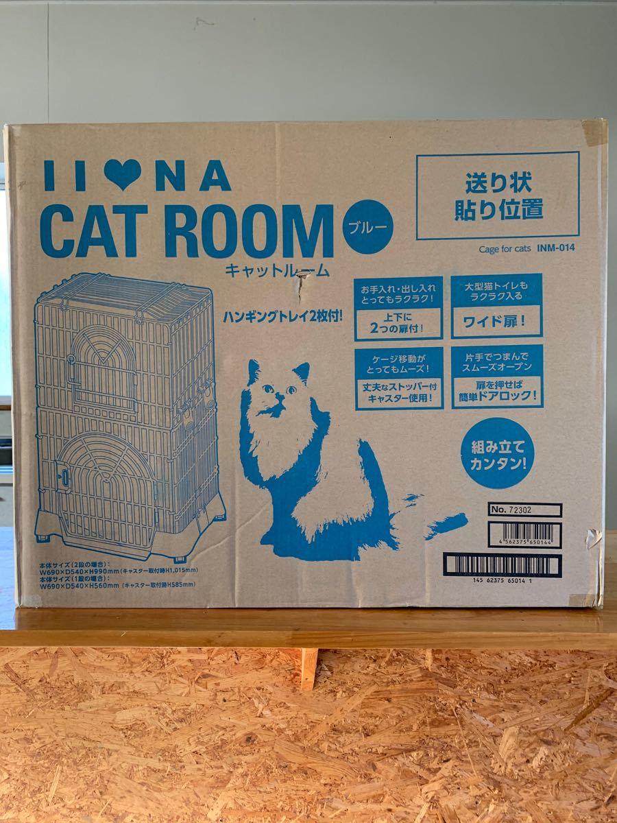 IINAキャットルームブルー 猫ケージ