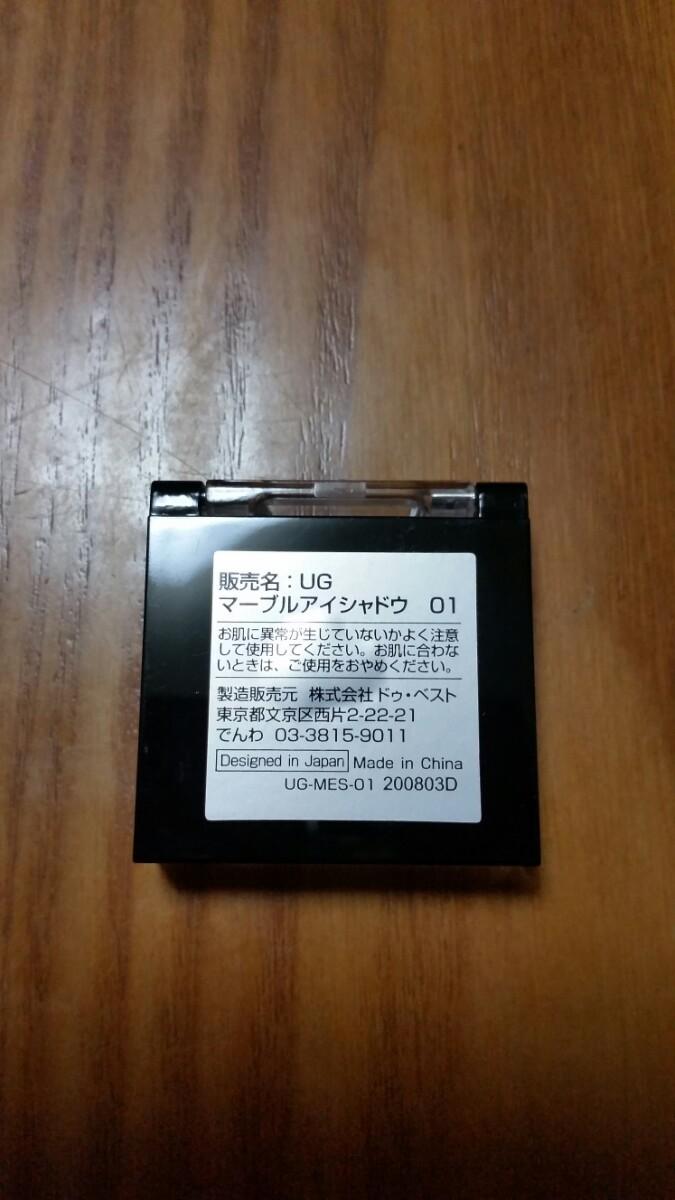 ユーアーグラム マーブルアイシャドウ 01 シリコンチップ