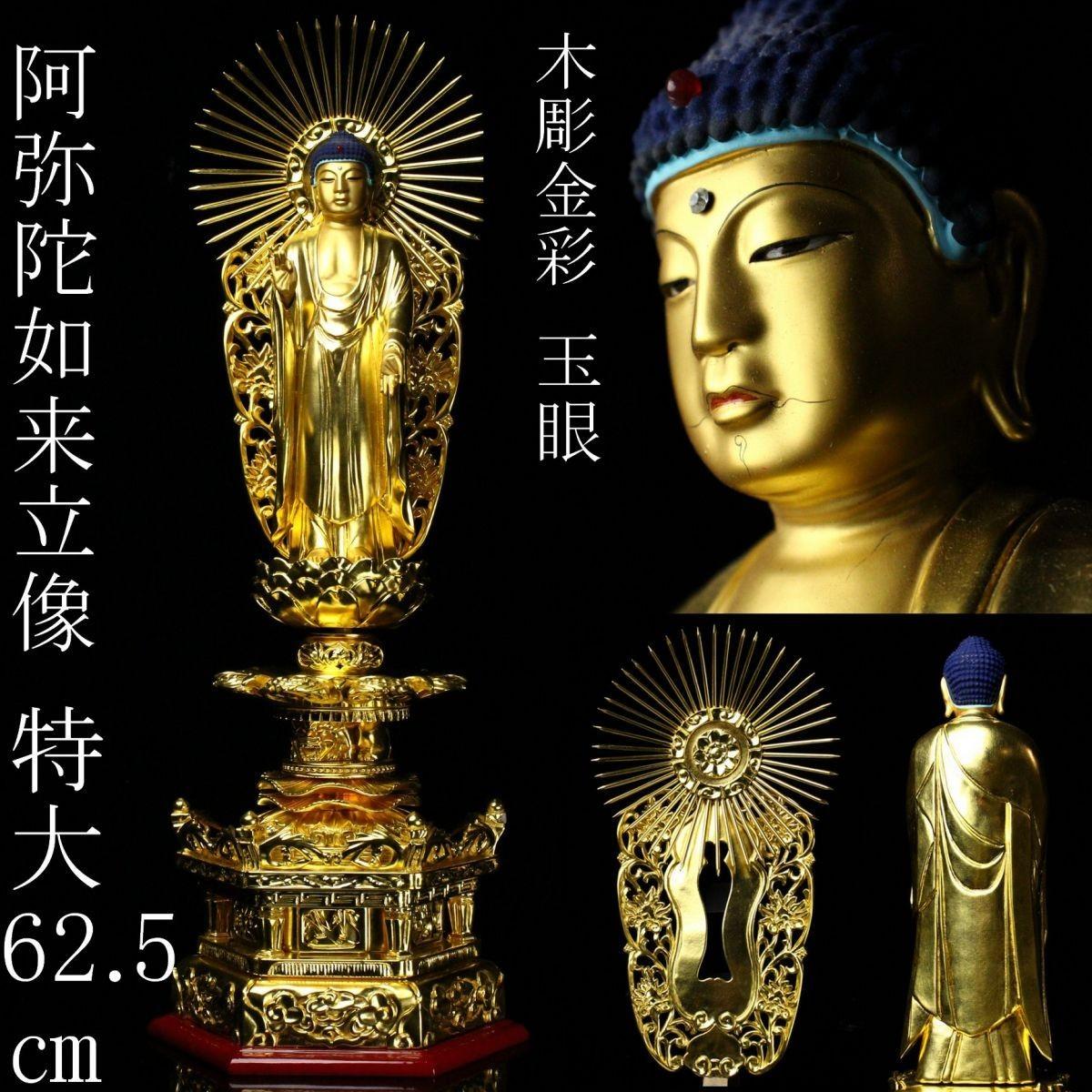 【LIG】仏教美術 木造木彫 金彩玉眼 阿弥陀如来立像 特大62.5㎝ 細密造 寺院引取品 [.YW]11櫻