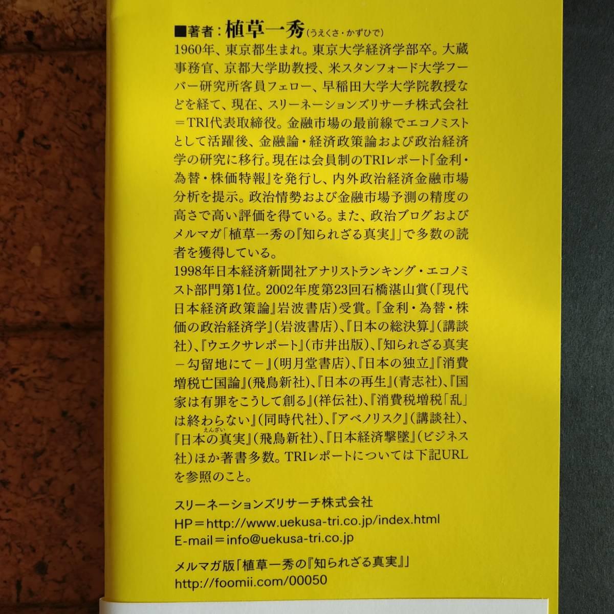 ■本■日本の奈落■植草一秀 東京大学 定価1760円 億り人億トレ株式投資信託FX不動産仮想通貨保険債券外債外貨お金持ち社債