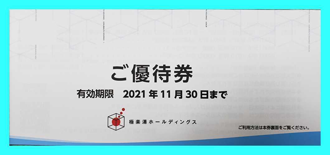 【送料無料!】極楽湯 株主優待券 1枚 日帰り入浴 温泉 岩盤浴 ~2021.11.30_画像1