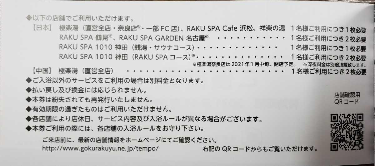 【送料無料!】極楽湯 株主優待券 1枚 日帰り入浴 温泉 岩盤浴 ~2021.11.30_画像2