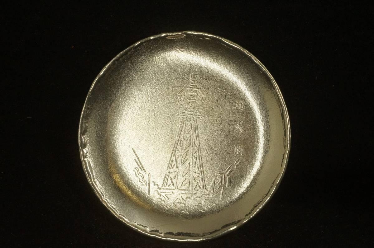 錫製 錫 本錫 瓶座 瓶床 煎茶道具 刻印 茶道具 通天閣_画像1