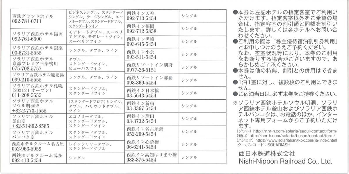 西日本鉄道 株主優待 株主優待宿泊割引券10枚(20%割引) 有効期限:2021.7.10 優待券/グランドホテル/ソラリア/西鉄イン/西鉄ホテル_画像2