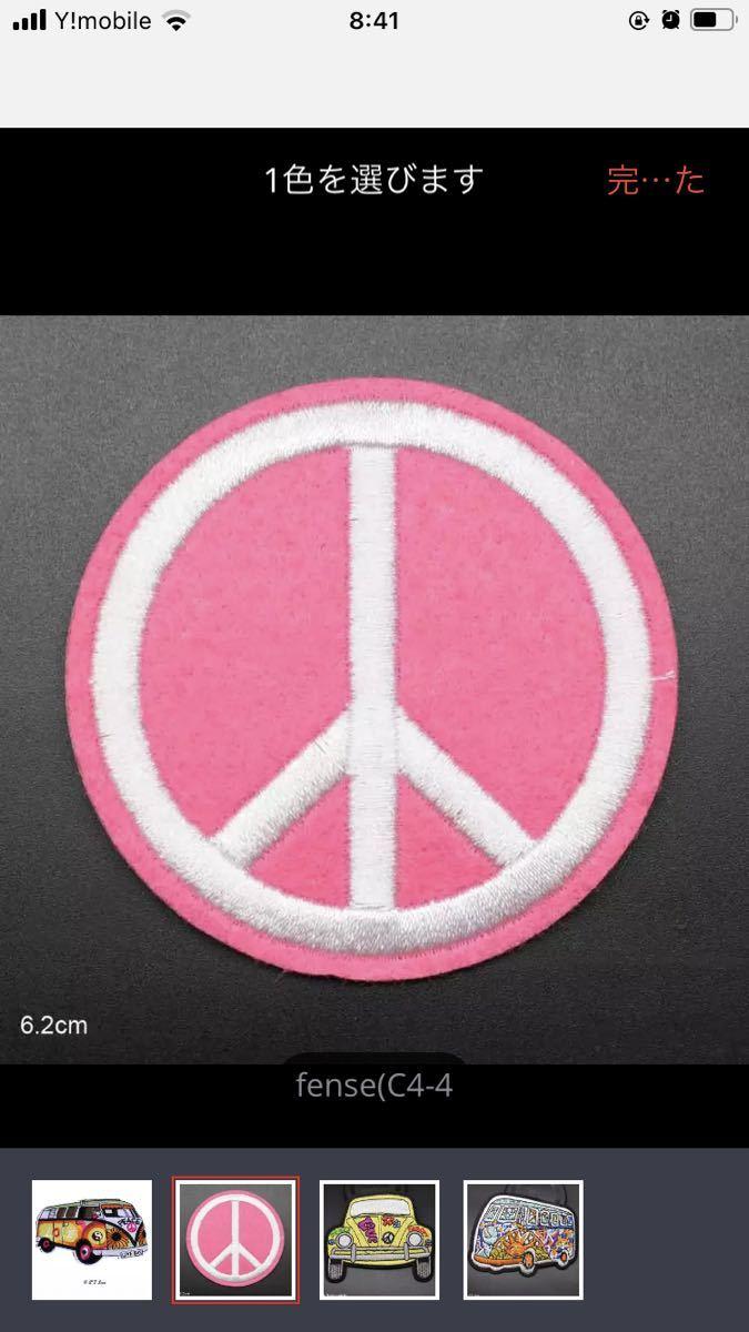 送料無料 愛と平和のワッペン LOVE&PEACEワッペン アップリケパッチ アイロンワッペン 刺繍ワッペン_画像1