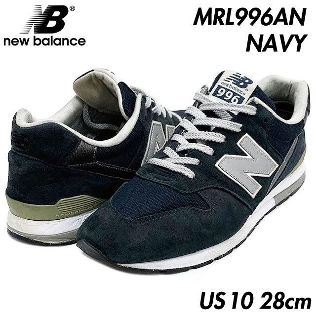 国内正規品■New Balance (ニューバランス) MRL996AN NAVY スニーカー 紺ネイビー D US10 28cm