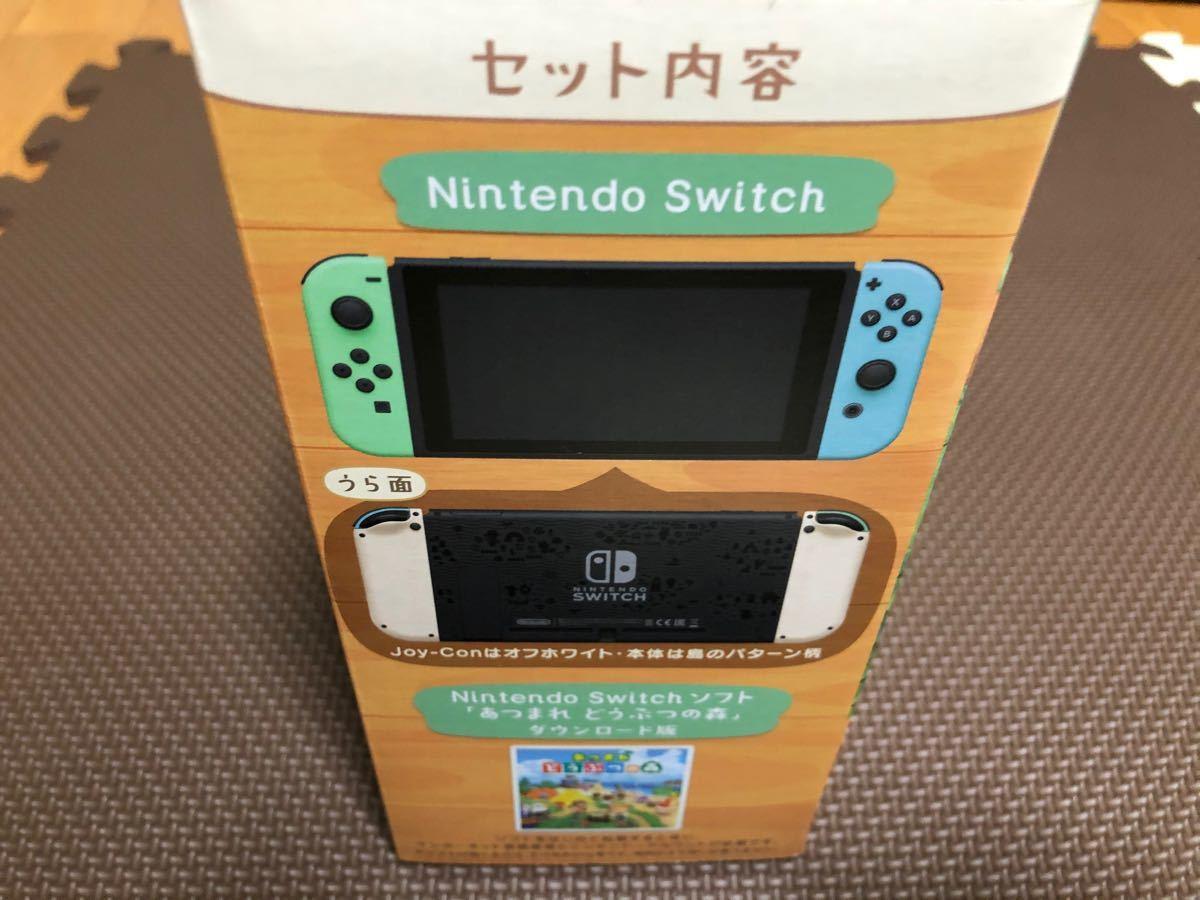 任天堂 Nintendo Switch本体 あつまれどうぶつの森同梱版 あつ森