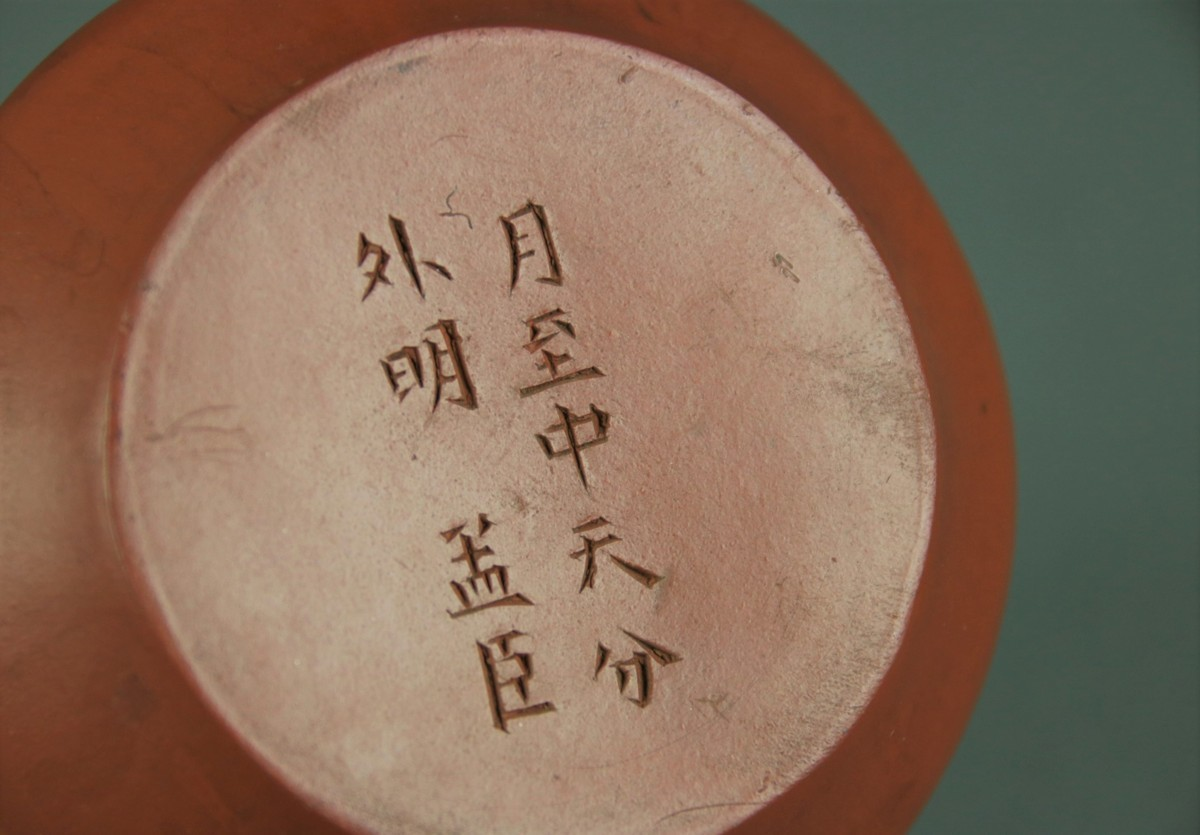 【KEI】古い中国朱泥「月至中天分外明 孟臣 水平」急須 在銘 R95_画像2
