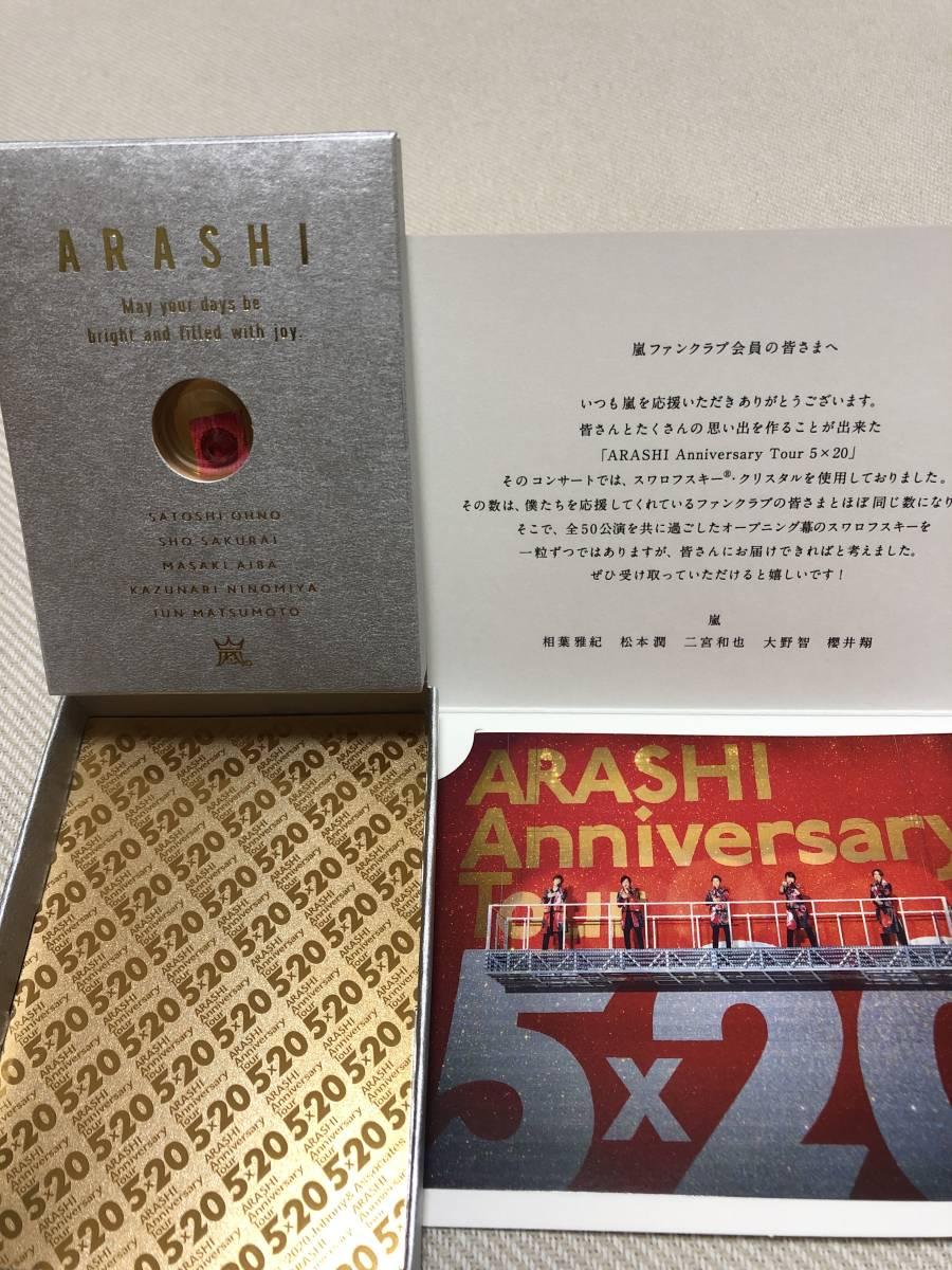 嵐 5×20 ファンクラブ限定 記念品 スワロフスキー 赤【送料無料】