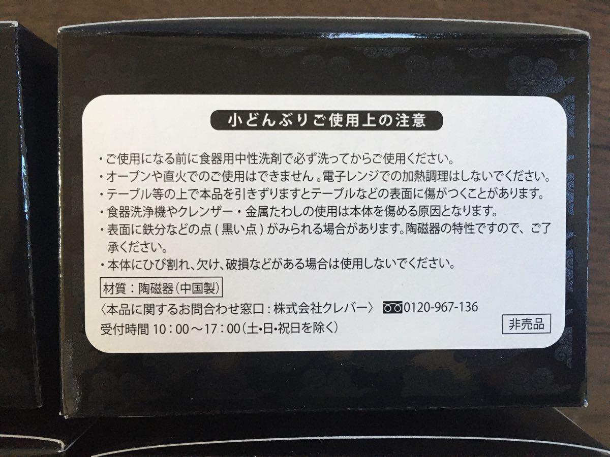 セブンイレブン 限定 コンプリート