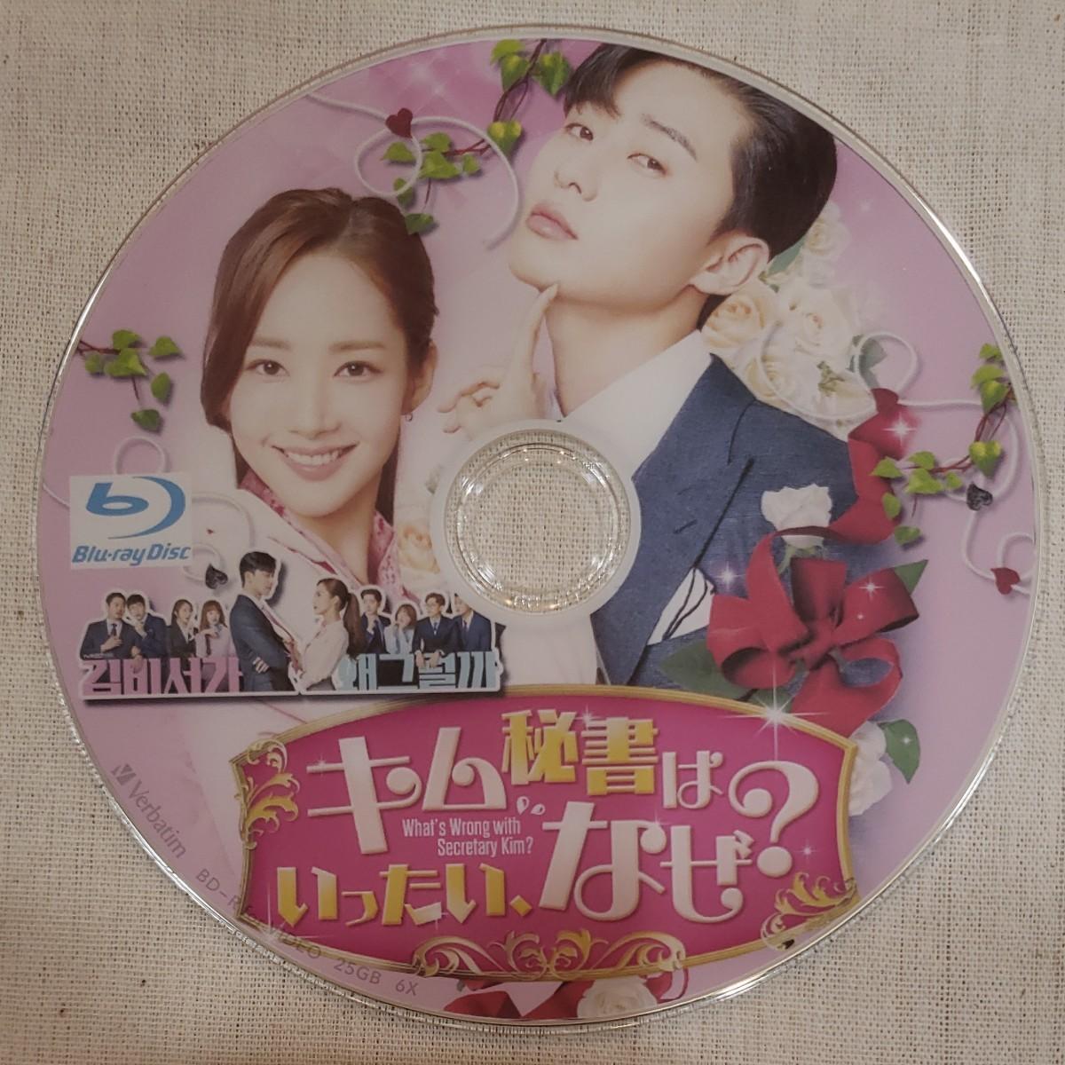☆韓国ドラマ☆《キム秘書はいったいなぜ?》《キム秘書がなぜそうか?》Blu-ray版 全16話 レーベル印刷、日本語字幕