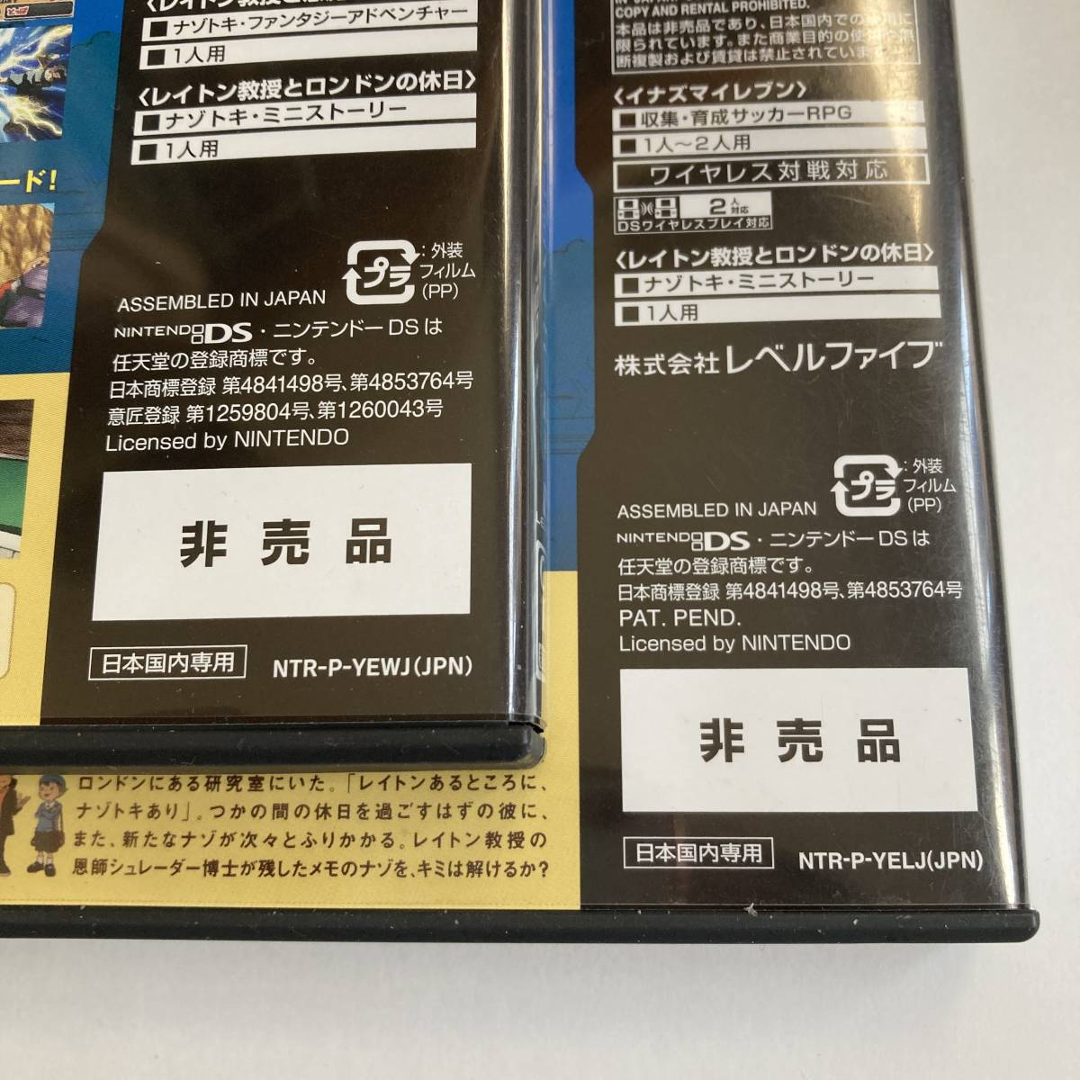 DS用 レベルファイブ プレミアム ゴールド シルバー / Lot 2 Level 5 Five Premium Gold Silver NDS Nintendo DS Japan Not Sold in Stores