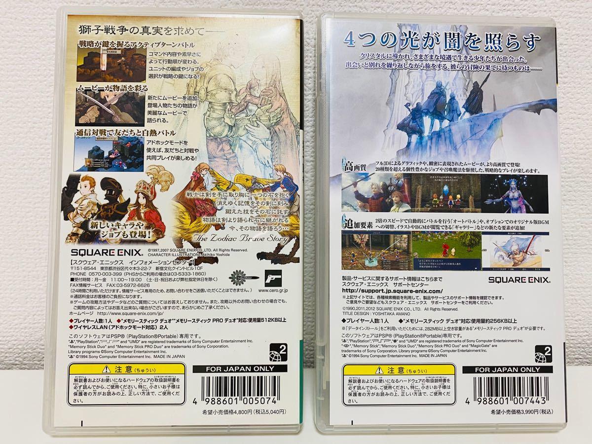 ファイナルファンタジーIII FFタクティクス PSP セット