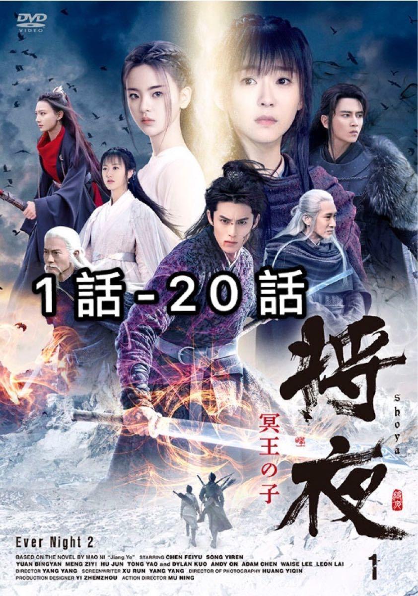 中国ドラマ 将夜2/Ever Night 2 将夜 冥王の子 DVD1話-20話まで 日本語字幕あり