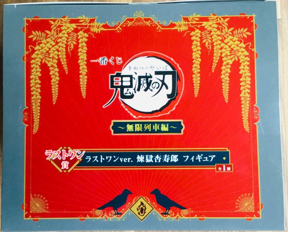 鬼滅の刃 煉獄杏寿郎 フィギュア ラストワン賞