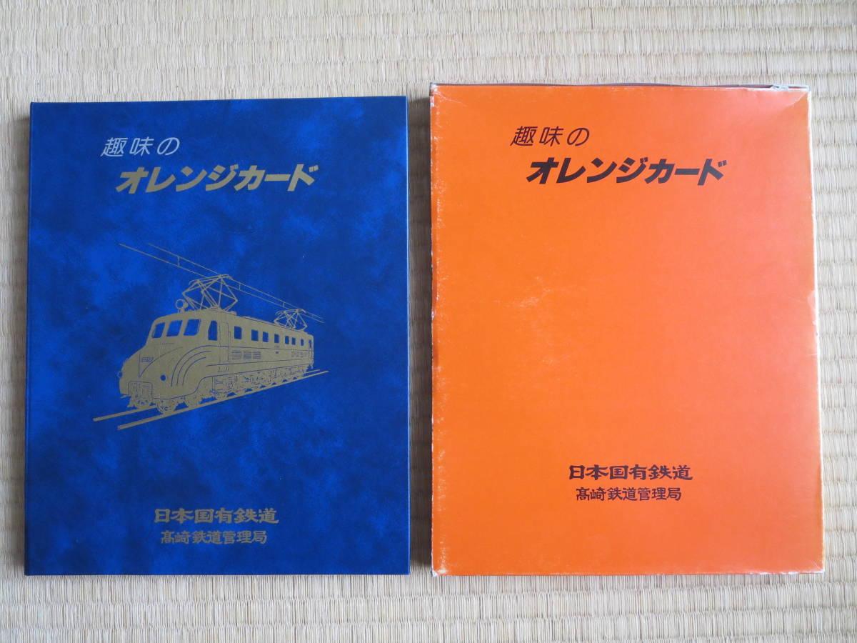 日本国有鉄道 国鉄 高崎鉄道管理局 オレンジカード ホルダー _画像4