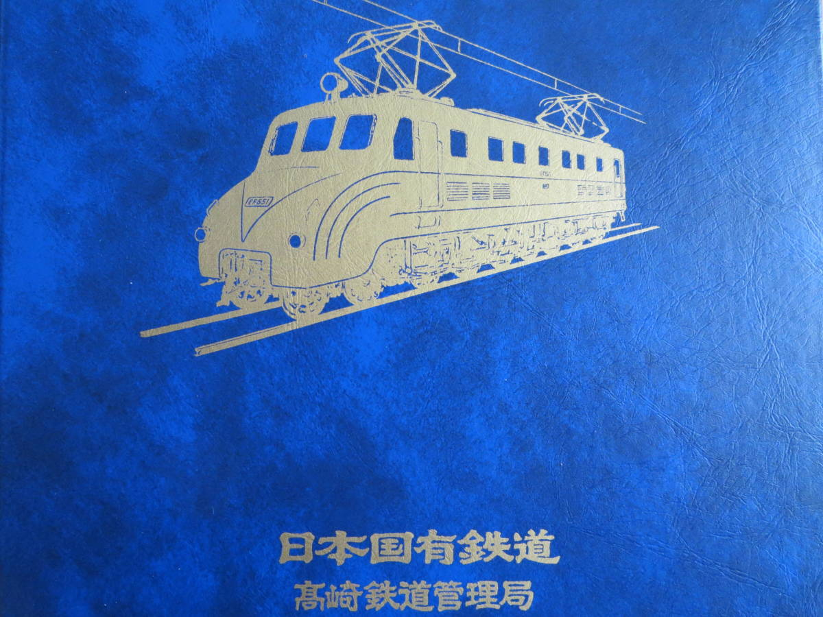 日本国有鉄道 国鉄 高崎鉄道管理局 オレンジカード ホルダー _画像2