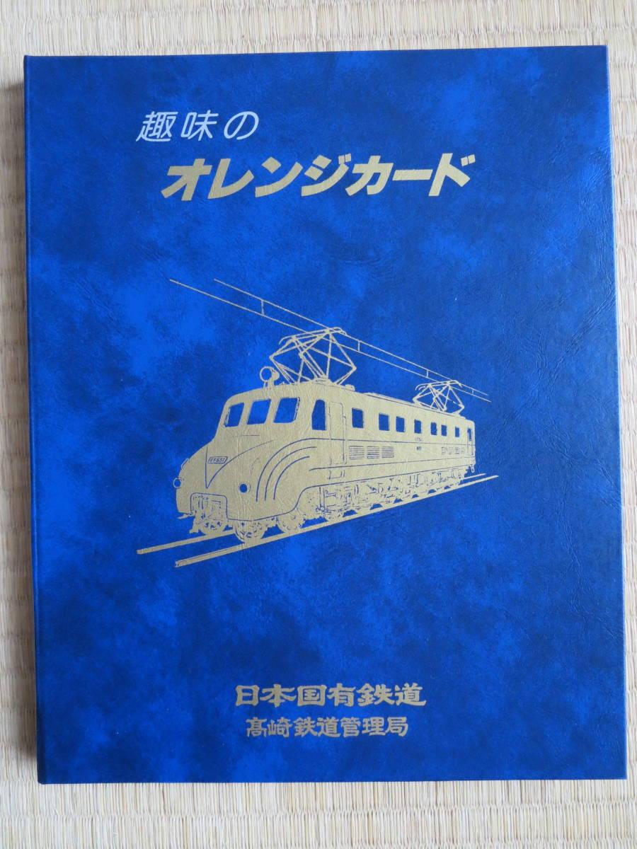 日本国有鉄道 国鉄 高崎鉄道管理局 オレンジカード ホルダー _画像1