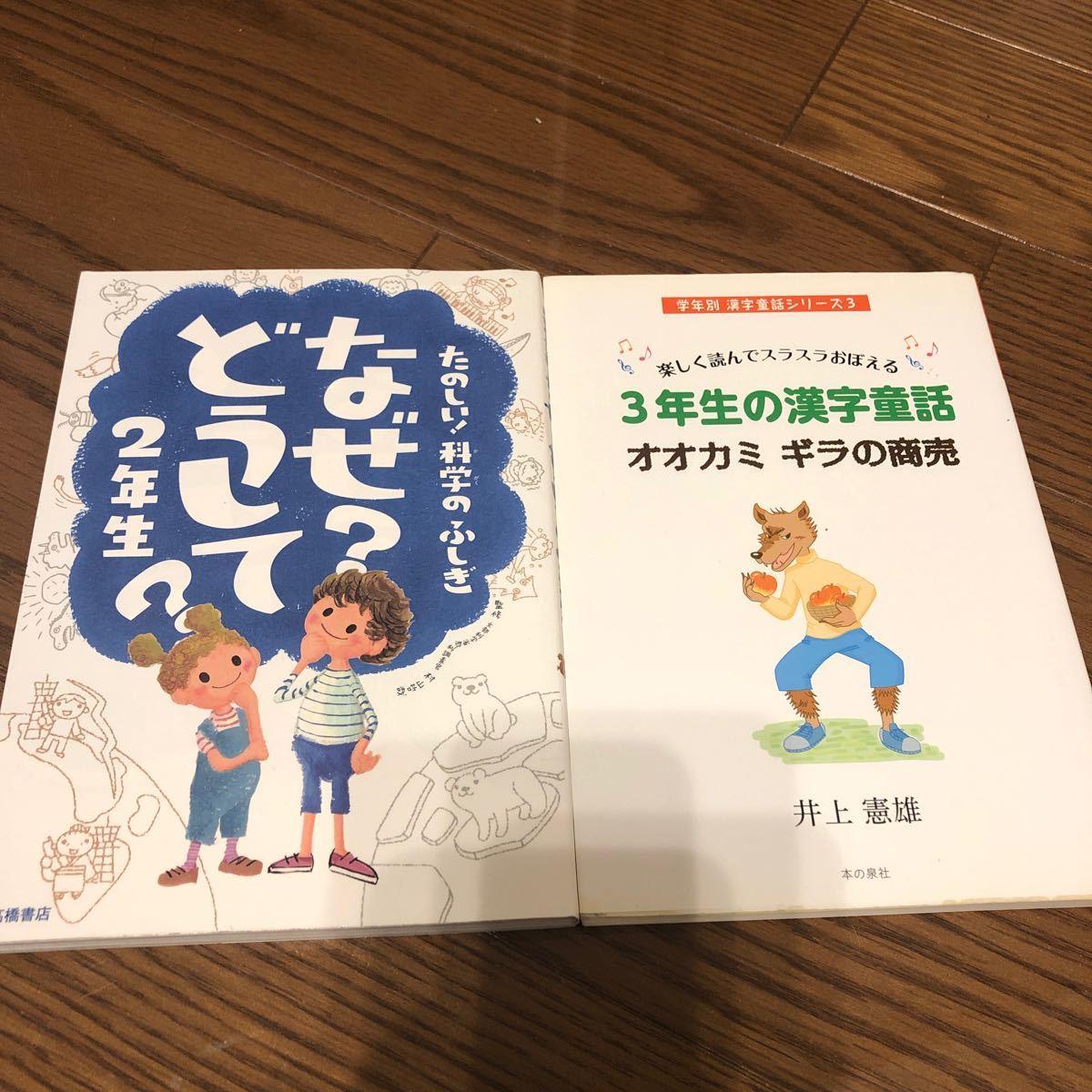 未使用!たのしい! 科学のふしぎ なぜ?どうして? 2年生 (楽しく学べるシリーズ & 3年生の漢字童話オオカミギラの商売  2冊