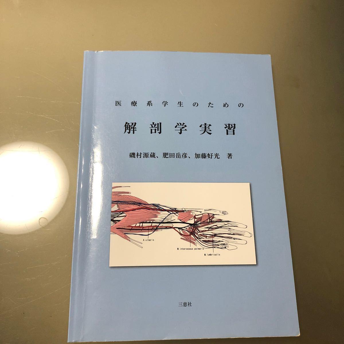 医療系学生のための解剖学実習 著 磯村源蔵、肥田岳彦、加藤好光