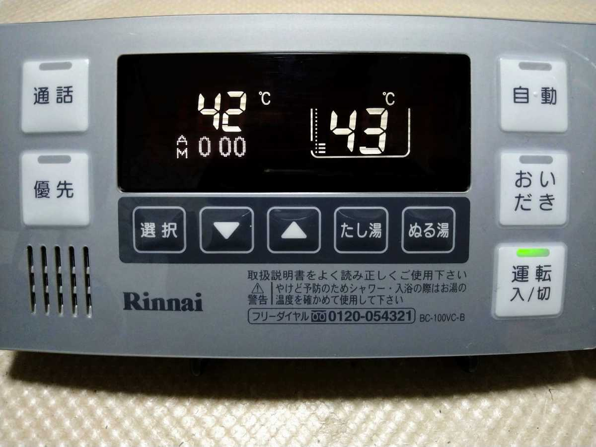 1000 即日発送 リンナイ Rinnai 給湯器リモコン BC-100VC-B MC-100VC-B セット 60V3互換性有り 動作確認済み _画像2