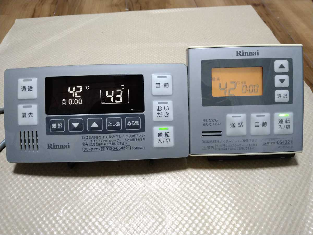 1000 即日発送 リンナイ Rinnai 給湯器リモコン BC-100VC-B MC-100VC-B セット 60V3互換性有り 動作確認済み _画像1