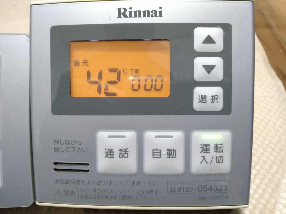 1000 即日発送 リンナイ Rinnai 給湯器リモコン BC-100VC-B MC-100VC-B セット 60V3互換性有り 動作確認済み _画像3
