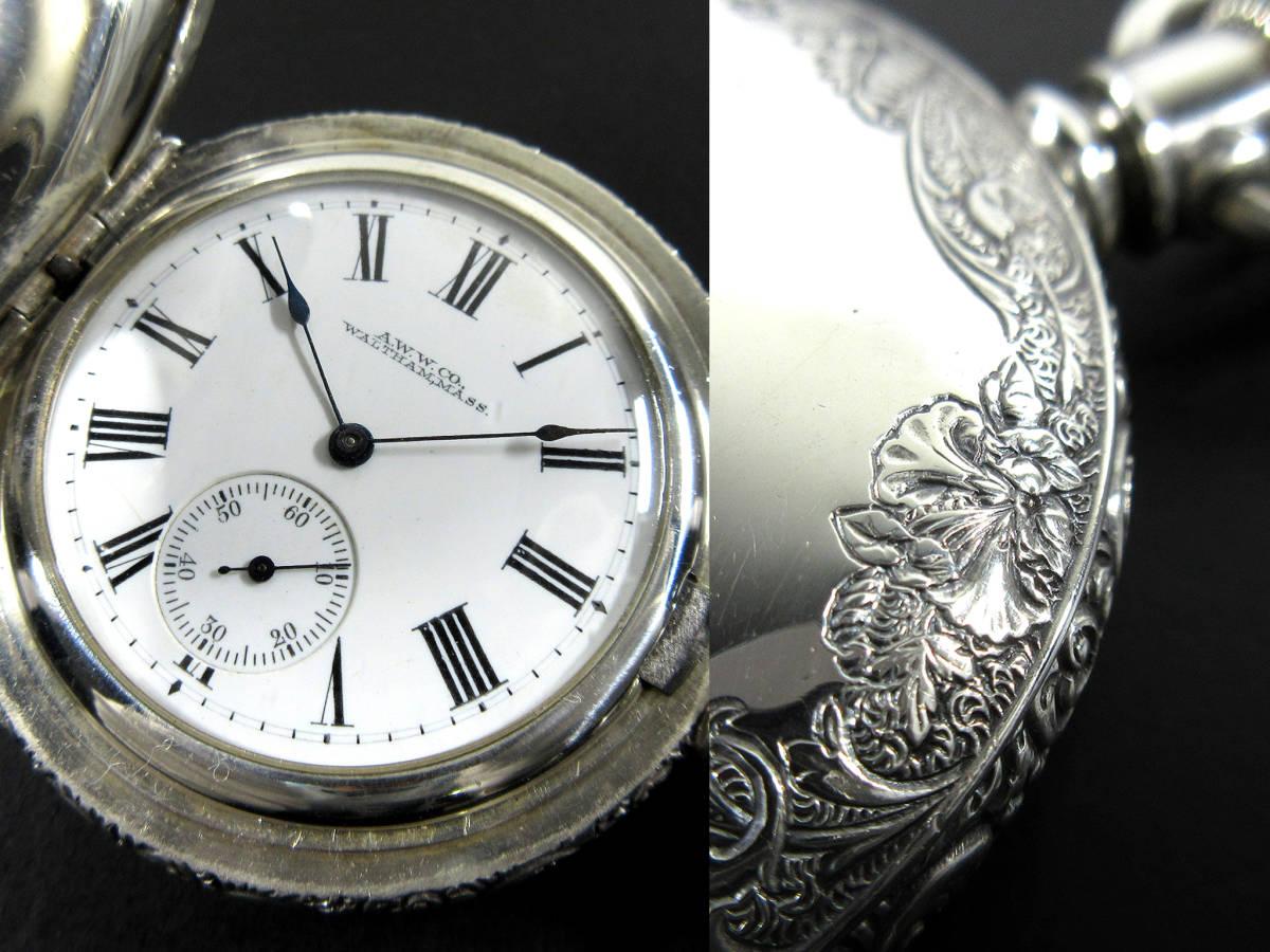 アメリカン ウォルサム 1908年 アンティーク インベーダー 銀製 フラワー&リーフ彫金 ハンターケース ポーセリン 47㎜ 手巻 懐中時計