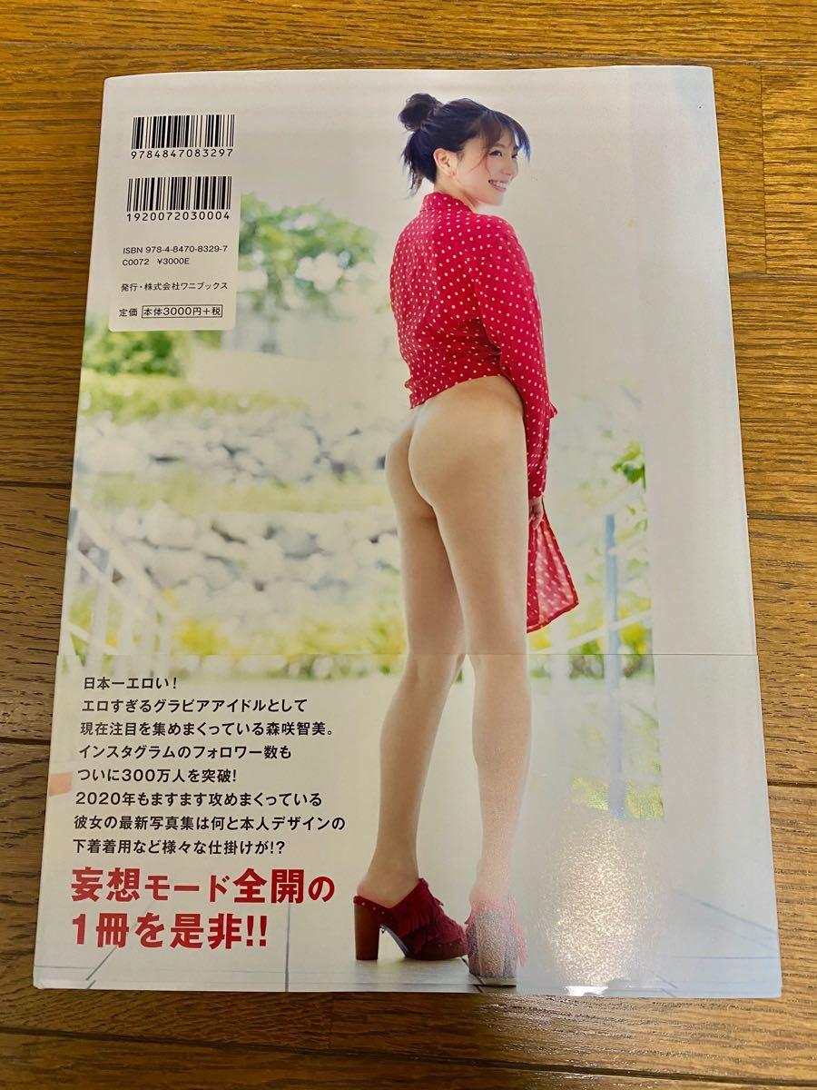 直筆サイン入りUtopia 森咲智美写真集