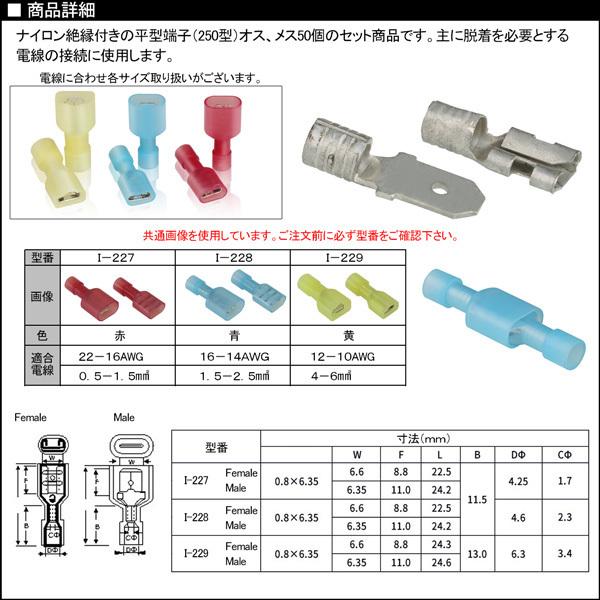絶縁付き 平型端子 250型 オス メス 各50個セット 適合電線 22-16AWG / 0.5-1.5sq I-231_画像2