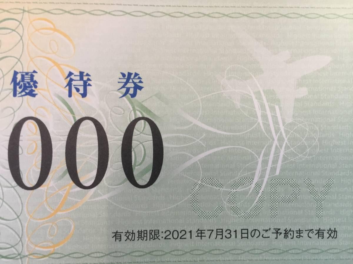 ★HIS株主優待券1000円分2枚、ハフステンボス入場券1枚、他1枚 有効期限2021/7/31_画像3