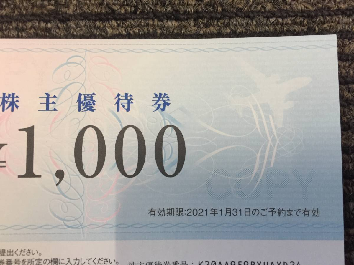 ★HIS株主優待券1000円分2枚、ハフステンボス入場券1枚、他1枚 有効期限2021/7/31_画像2