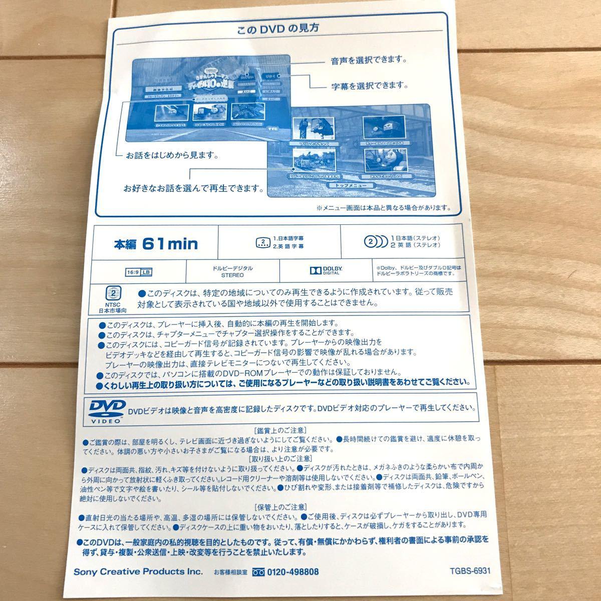 劇場版 きかんしゃトーマス ディーゼル10(テン)の逆襲('11英) DVD