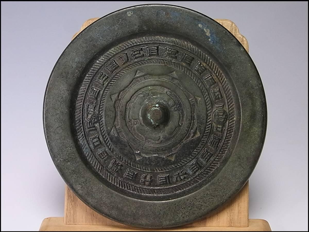 中国古玩 青銅連弧文鏡 銅鏡 古鏡 前漢時代