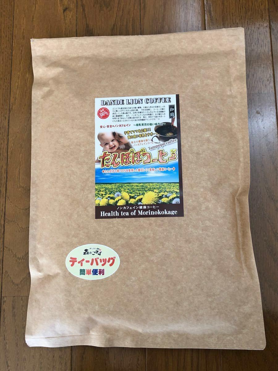 たんぽぽコーヒー 大容量250gティーバッグ マタニティ タンポポ茶 ノンカフェイン 母乳サポート マタニティ