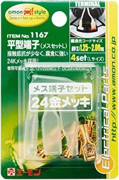 エーモン 平型端子(メスセット・L) 250型 24Kメッキ 4セット 1167_画像2