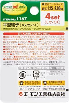 エーモン 平型端子(メスセット・L) 250型 24Kメッキ 4セット 1167_画像3