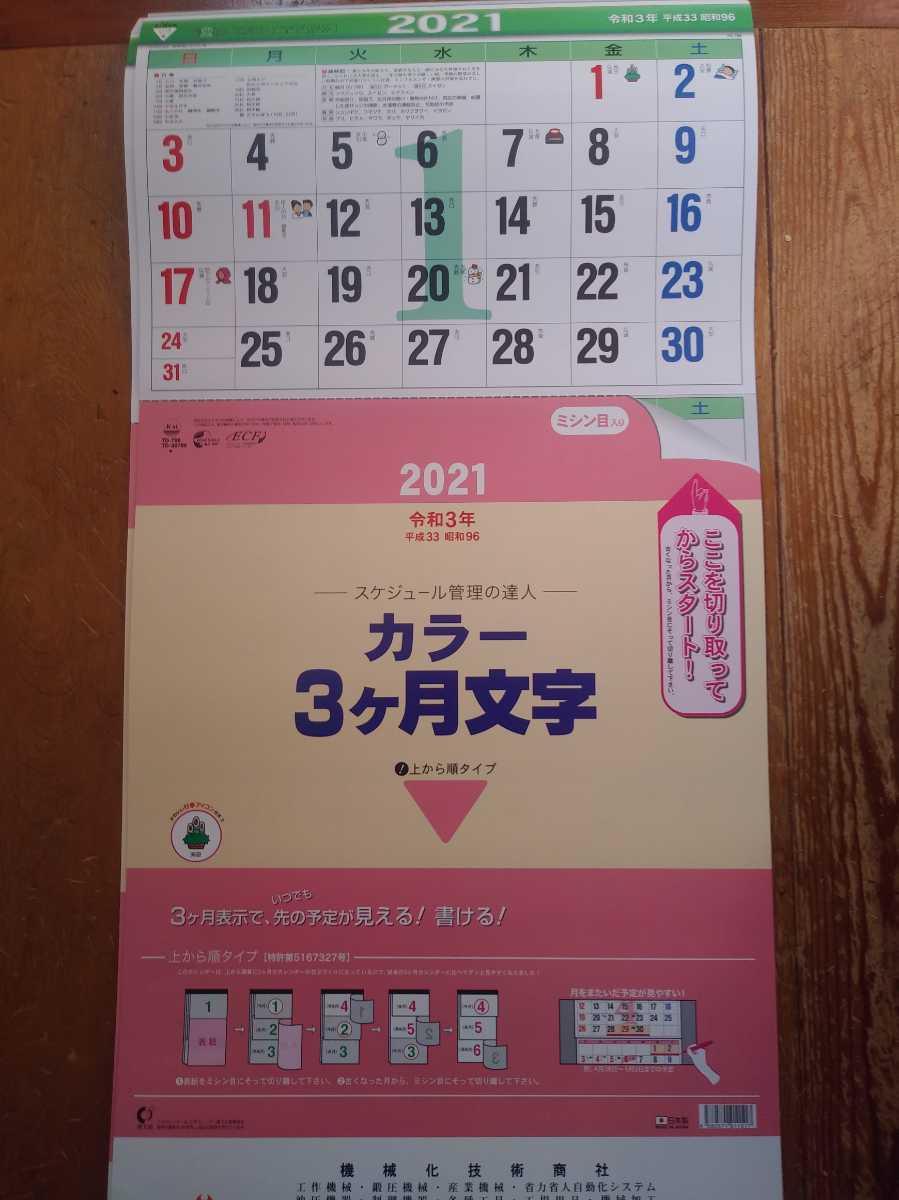 玩 カレンダー 食 バンダイ