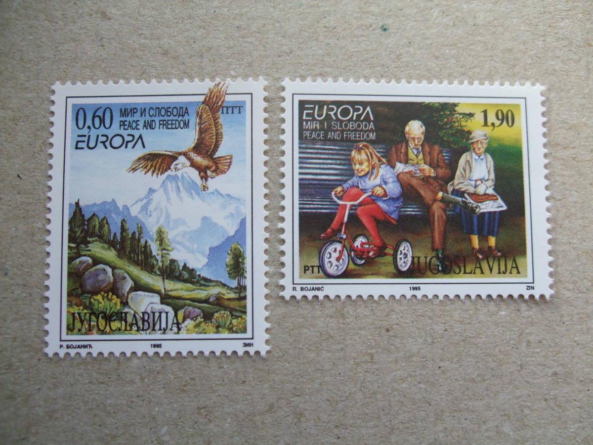 ユーゴスラビア 1995年 ヨーロッパ切手 2種完 未使用_画像1