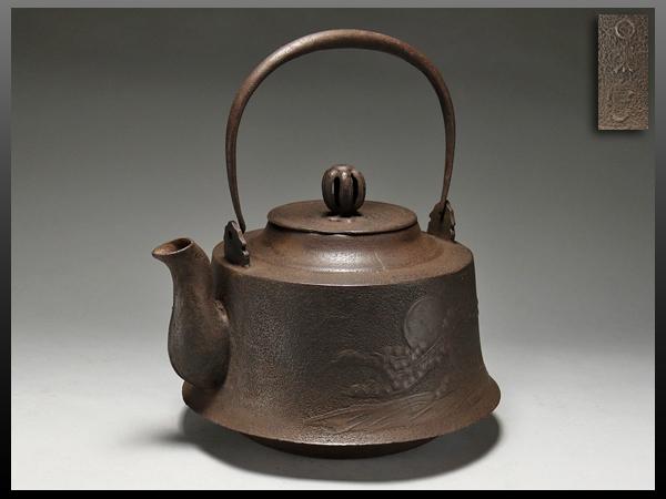 【静岡】186V 茶道具 鉄製 大型 水注 薬缶 松に月の図 幅35㎝ ia