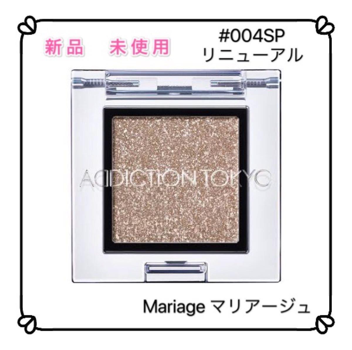 アディクション ザアイシャドウ SP004 Mariage マリアージュ