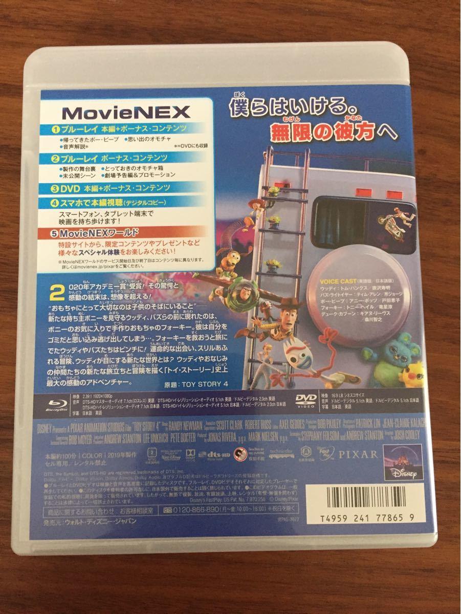 トイストーリー4 ブルーレイ 純正ケース 新品未再生 MovieNEX Disney Blu-ray ピクサー