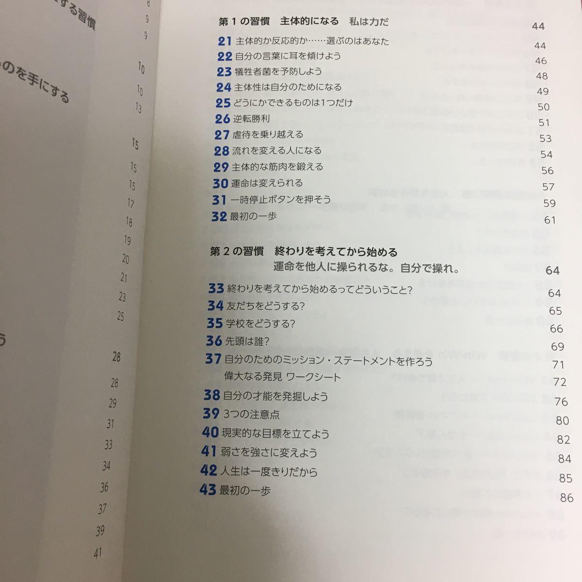 7つの習慣ティーンズワークブックです。中高生向けになってます。中身は未記入ですが、しばらく保管していたので若干の使用感があります。