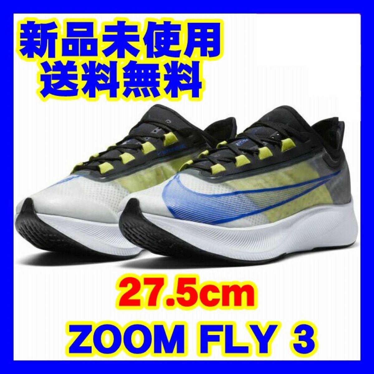 ナイキ (NIKE) ズーム フライ 3 (ZOOM FLY 3) 27.5cm